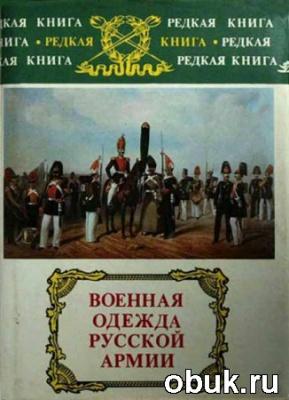 Книга Военная одежда русской армии