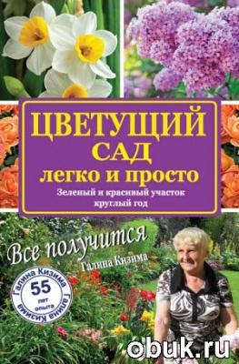 Книга Цветущий сад легко и просто. Зеленый и красивый участок круглый год