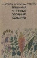 Книга Зеленные и пряные овощные культуры
