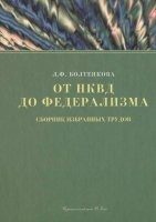 Книга Болтенкова Л. Ф. - От НКВД до федерализма  (2008)