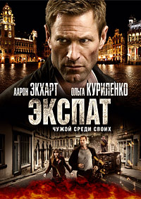 Экспат / The Expatriate (2012/BDRip/HDRip)