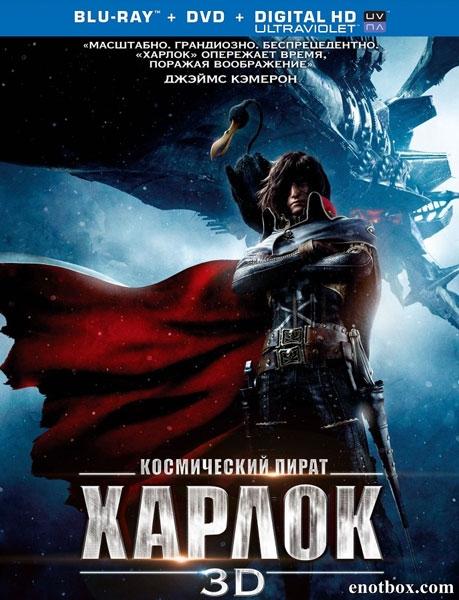 Космический пират Харлок / Space Pirate Captain Harlock (2013/BDRip/HDRip)