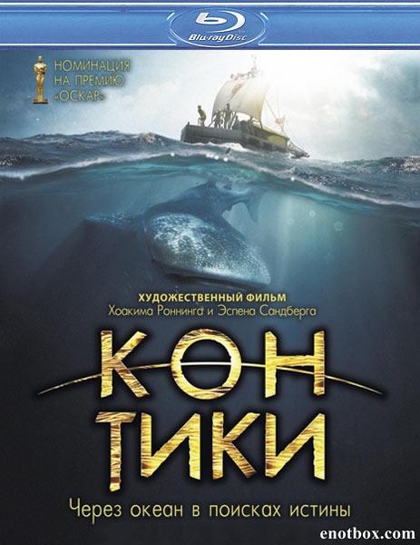 Кон-Тики / Kon-Tiki (2012/BDRip/HDRip)