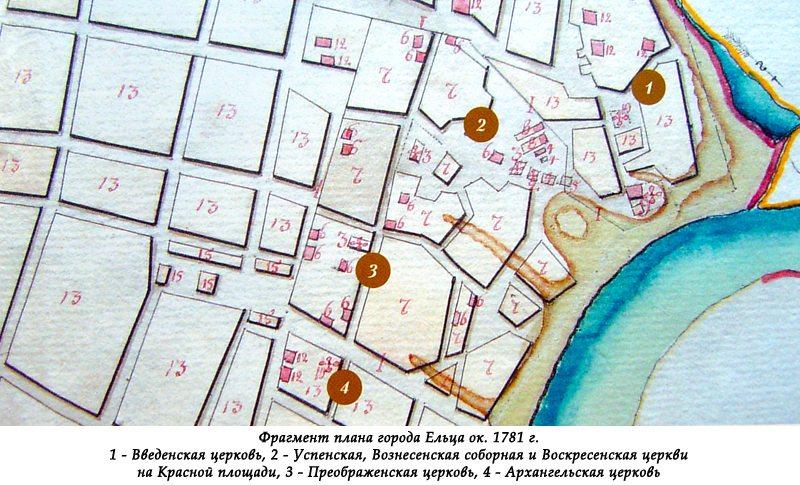 Фрагмент плана города Ельца ок. 1781 г.