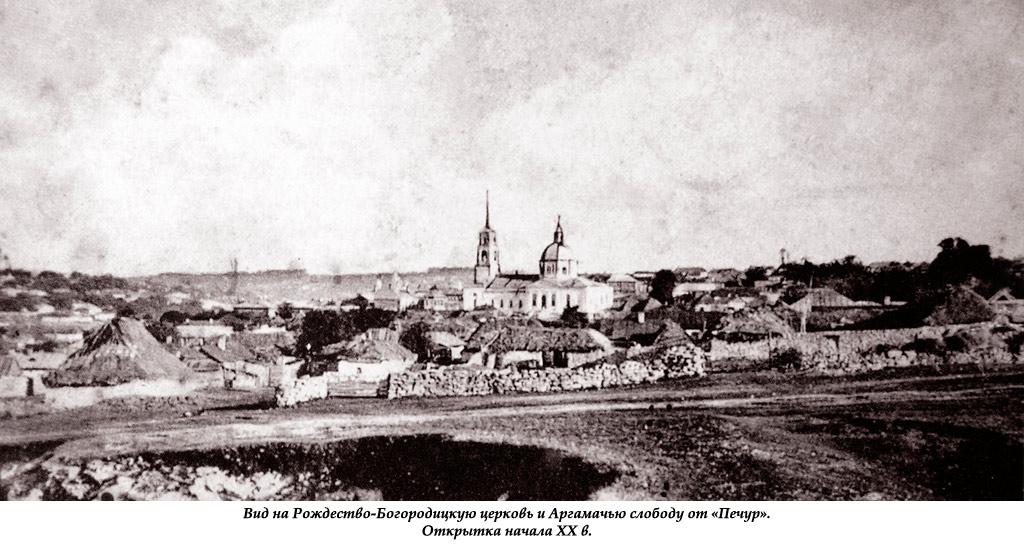 Вид на Рождество-Богородицкую церковь и Аргамачью слободу