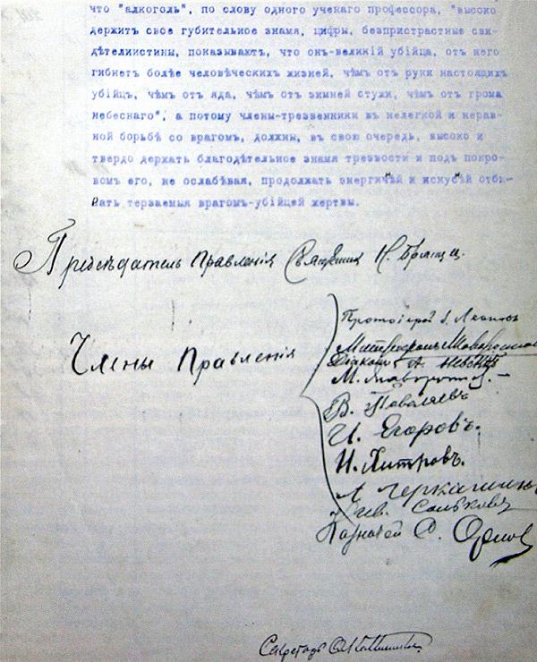 Наставление членам Аргамаченского общества трезвости