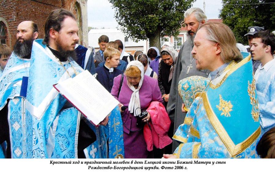 Крестный ход и праздничный молебен в день Елецкой иконы Божией Матери