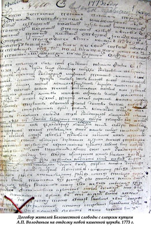 Договор жителей Беломестной слободы с елецким купцом Володиным