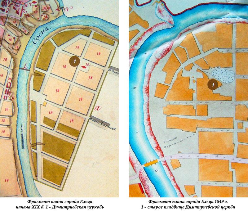 Фрагмент плана города Ельца и Димитриевская церковь