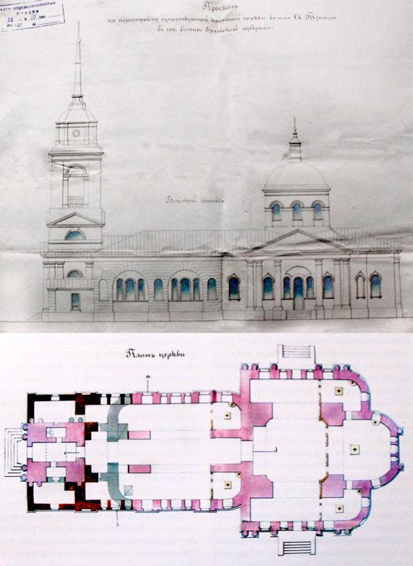 Проект перестройки Троицкой церкви Ельца