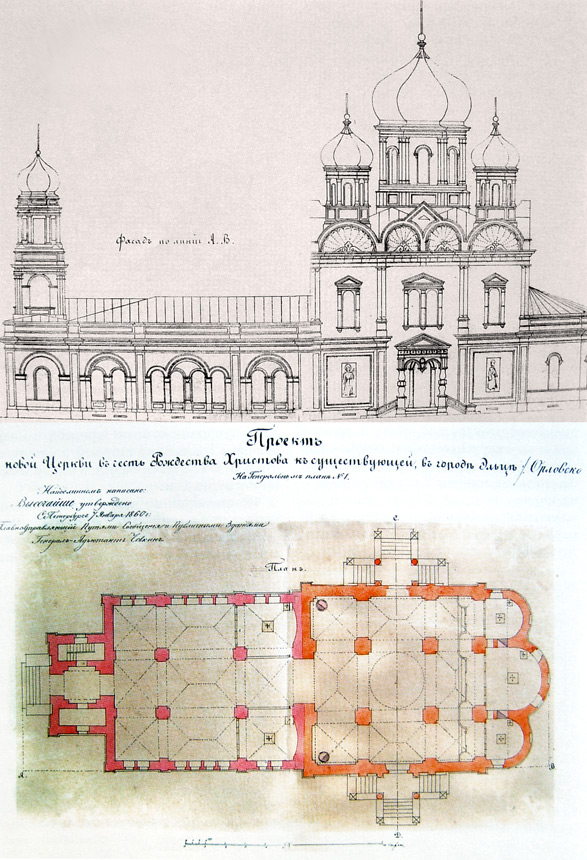 План и фасад к проекту Христорождественской церкви