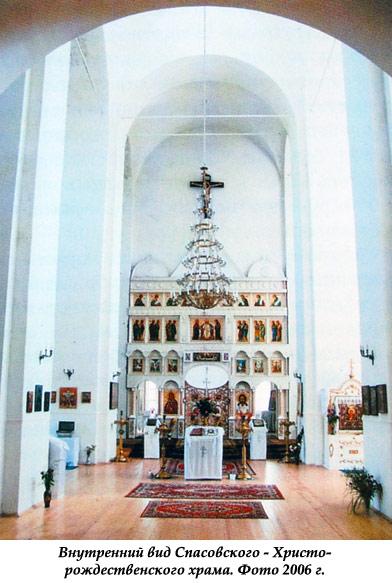 Внутри Спасовского – Христо-рождественского храма