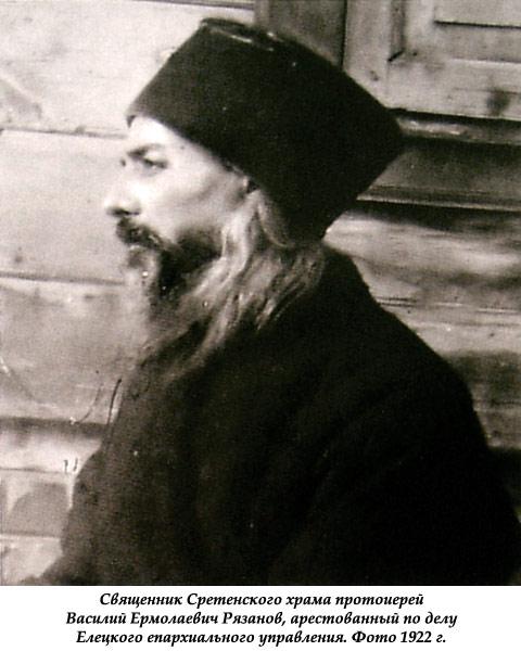 Протоиерей Василий Ермолаевич Рязанов