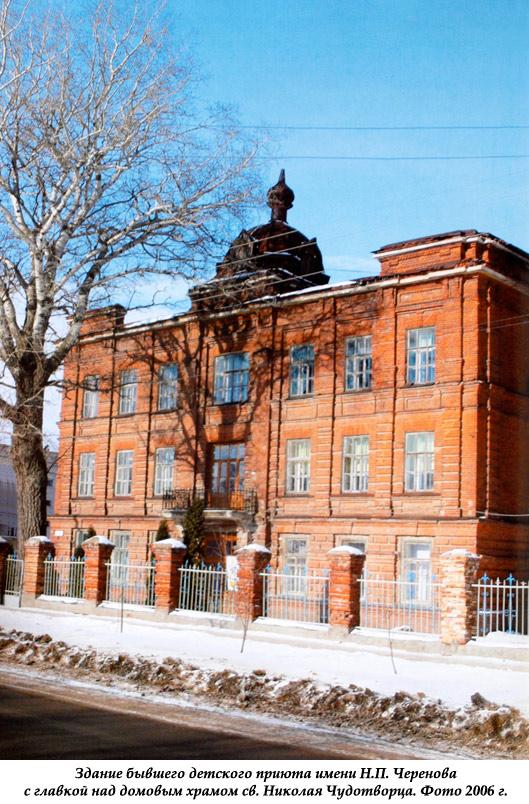 Здание бывшего детского приюта Черенова в Ельце