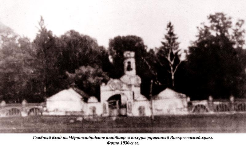 Полуразрушенный Воскресенский храм в Чёрной слободе