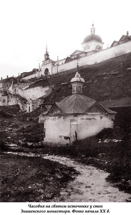 Часовня возле Знаменского монастыря
