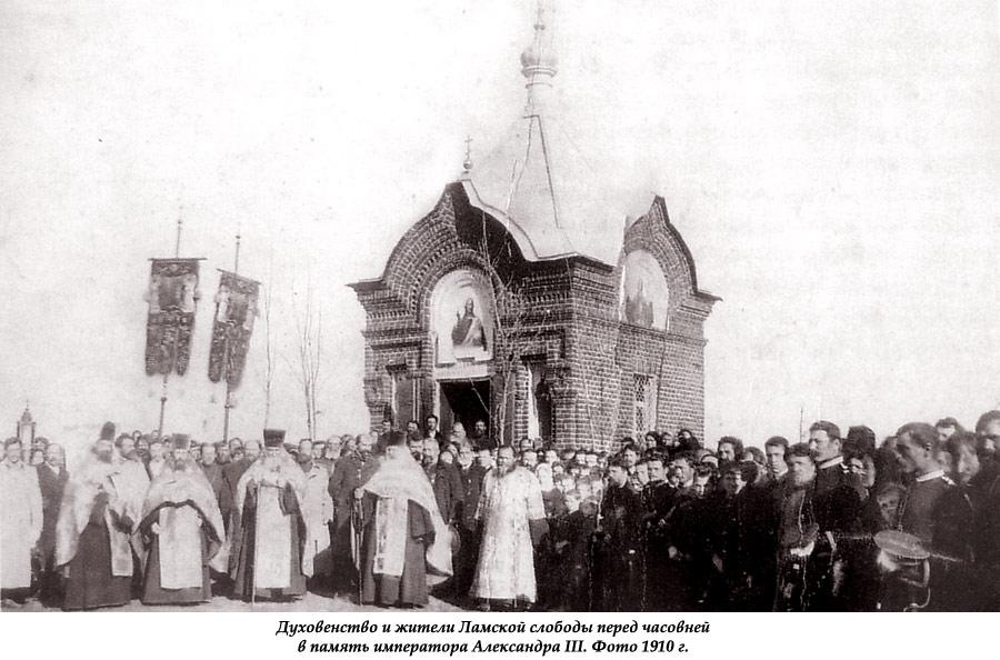 Часовня в память императора Александра III в Ельце