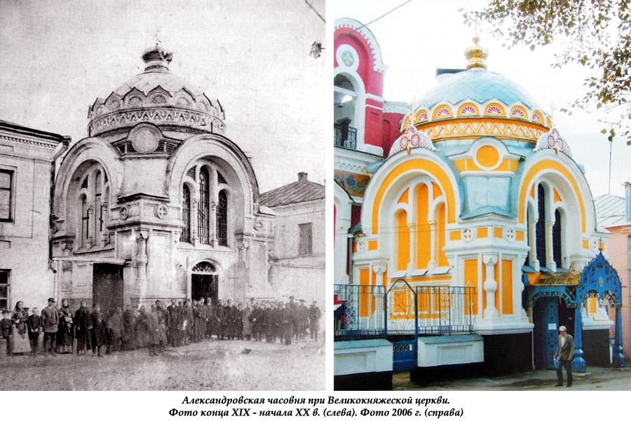 Александровская часовня при Великокняжеской церкви
