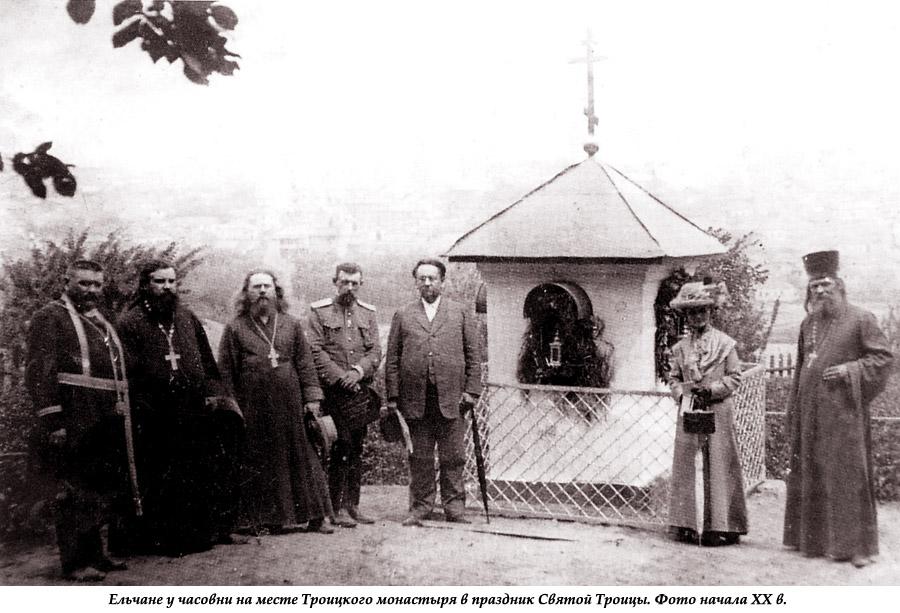 Ельчане у часовни на месте Троицкого монастыря