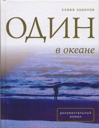 Курилов Ярослав. Один в океане