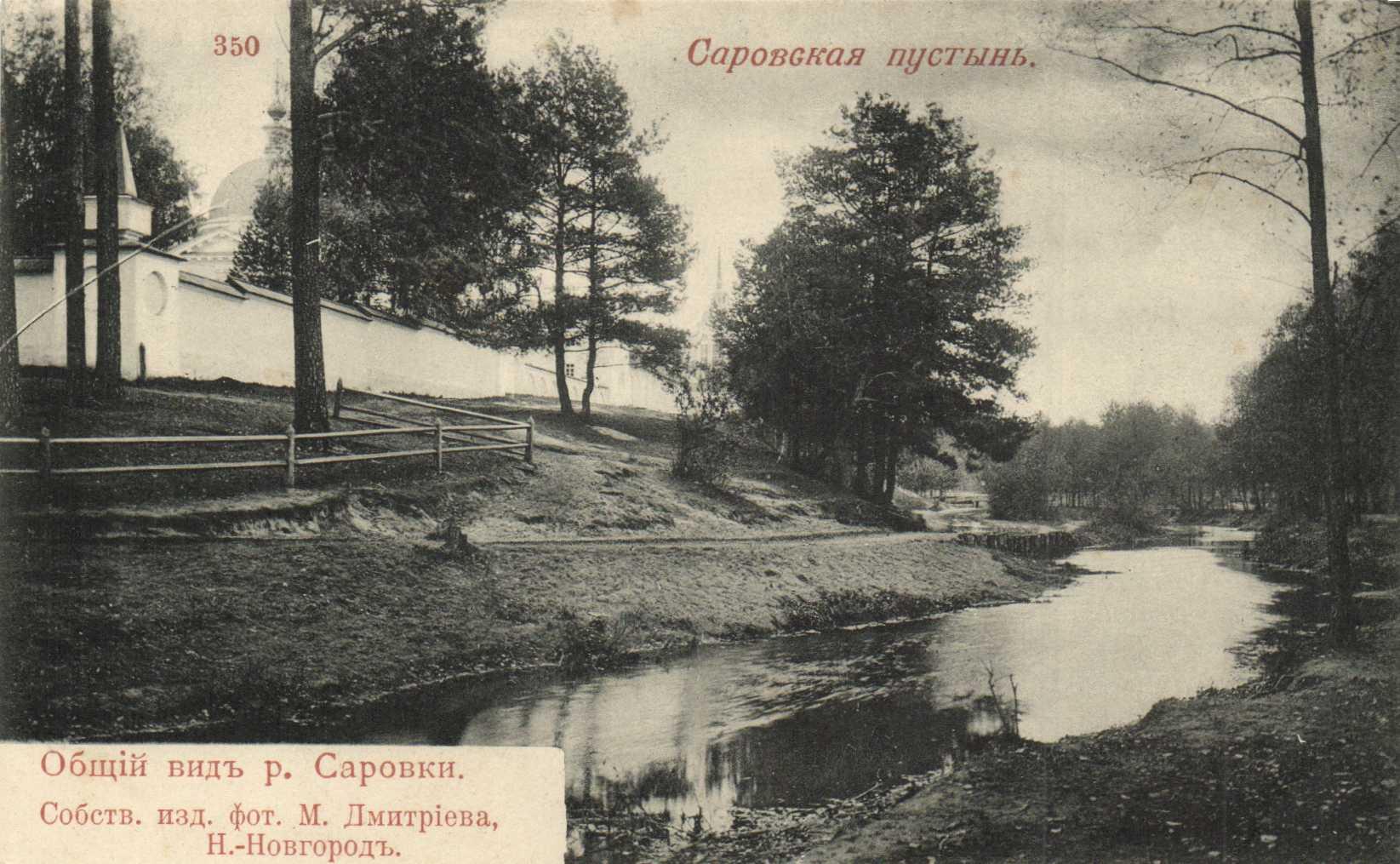 Общий вид реки Саровки