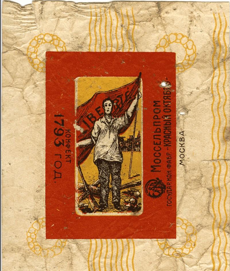 Красный Октябрь. Конфеты. 1793 год