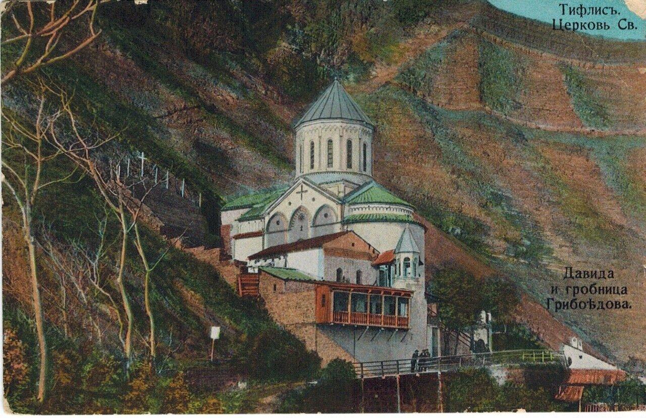 Церковь св. Давида и гробница Грибоедова