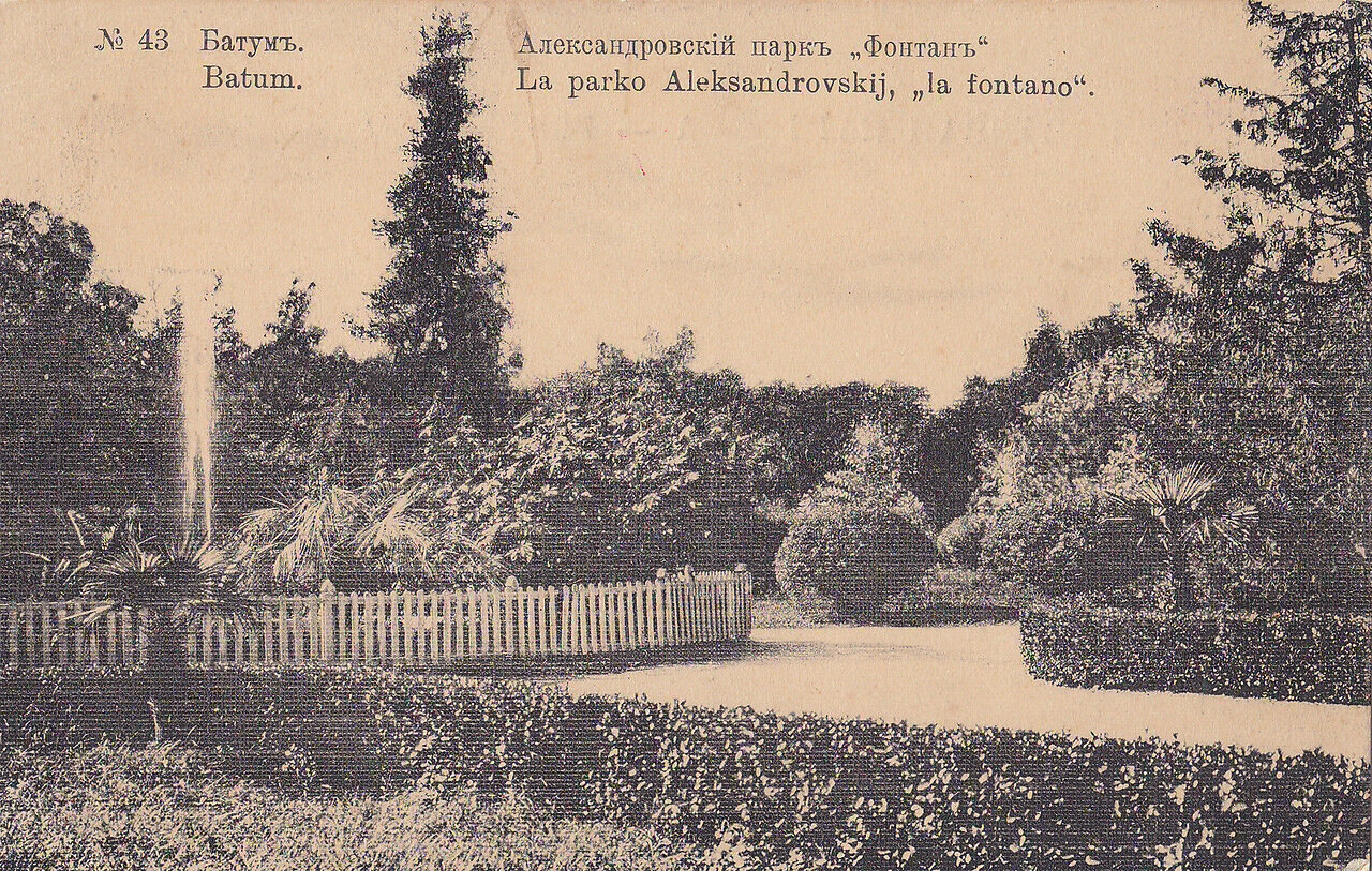Александровский парк. Фонтан