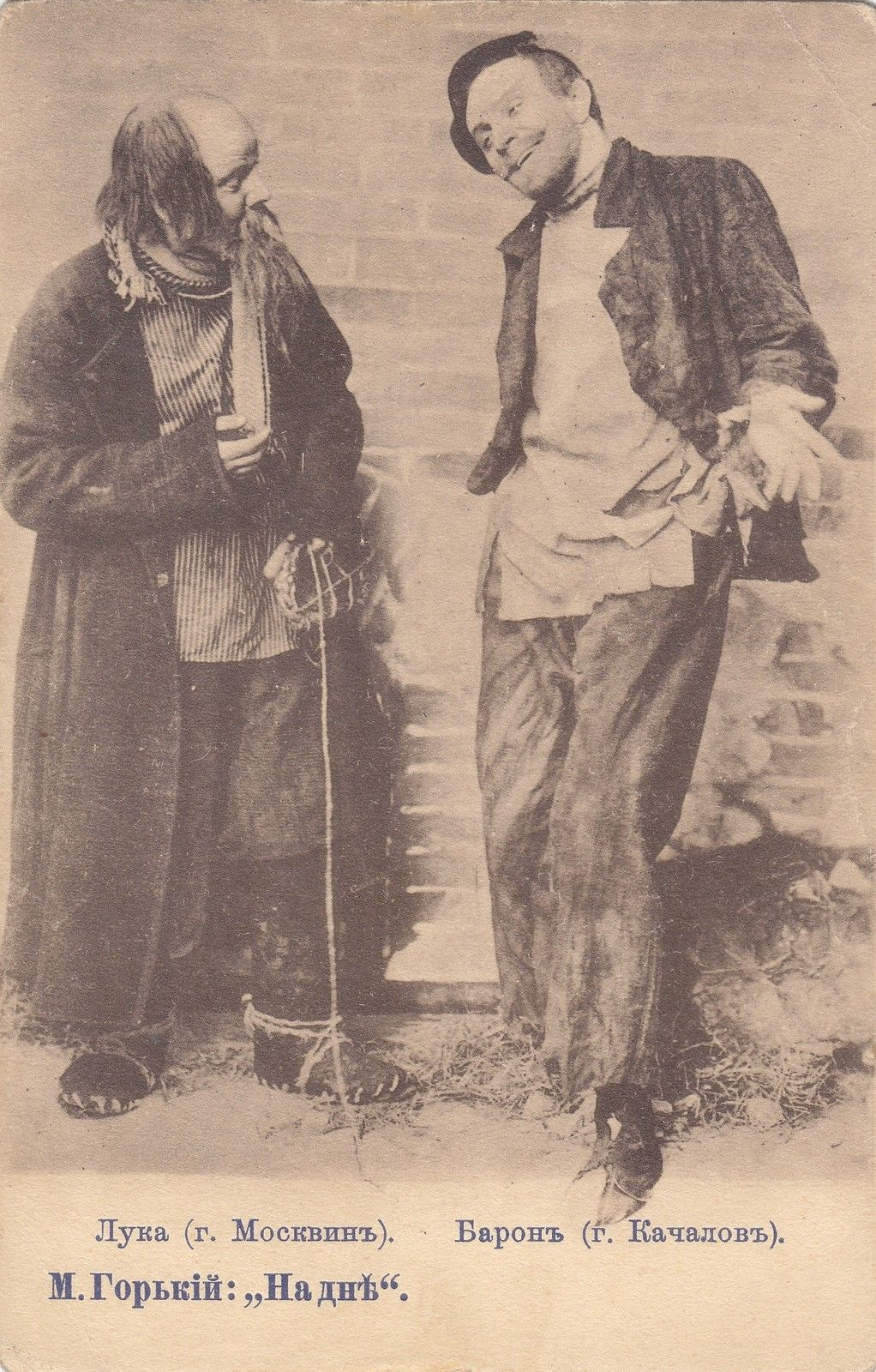 Барон (Качалов), Лука (Москвин)
