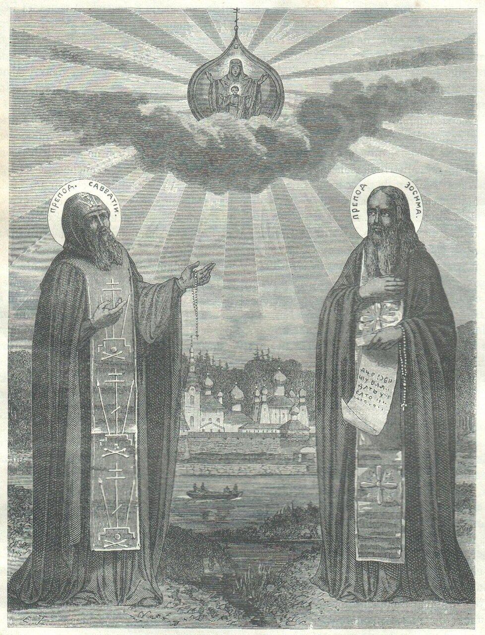 1872. Преподобные Зосима и Савватий