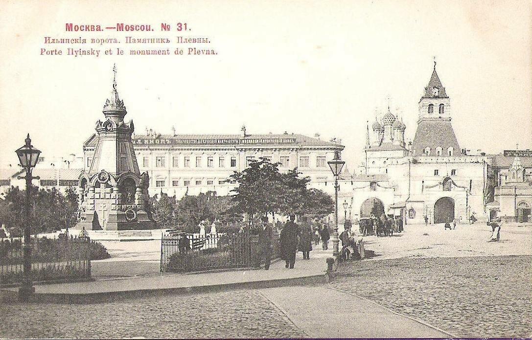Ильинские ворота. Памятник Плевны