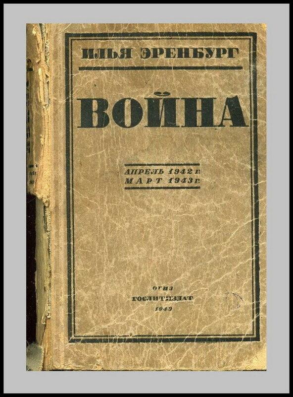 Илья Эренбург. Война апрель 1942-март 1943