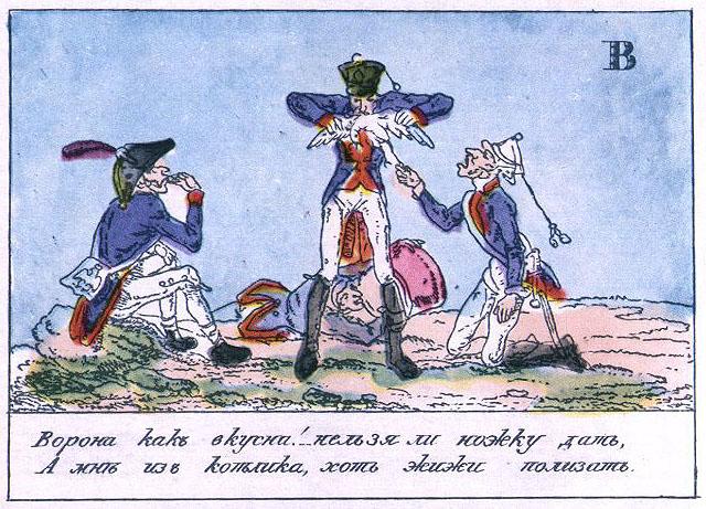 0007-005-Vojna-1812-goda.jpg