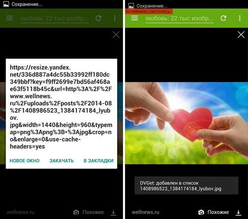 Скачивание фото браузером приложения