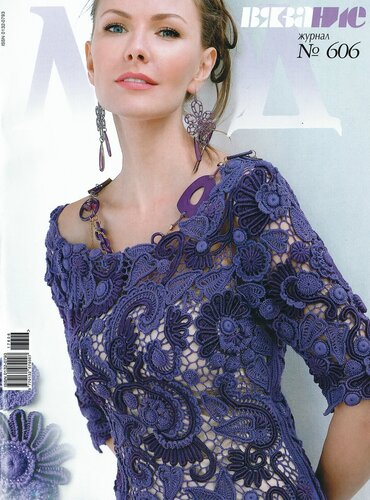 Журнал Мод 606