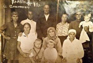 ст.Дондуковская 1941г Пономарёвы с родственниками