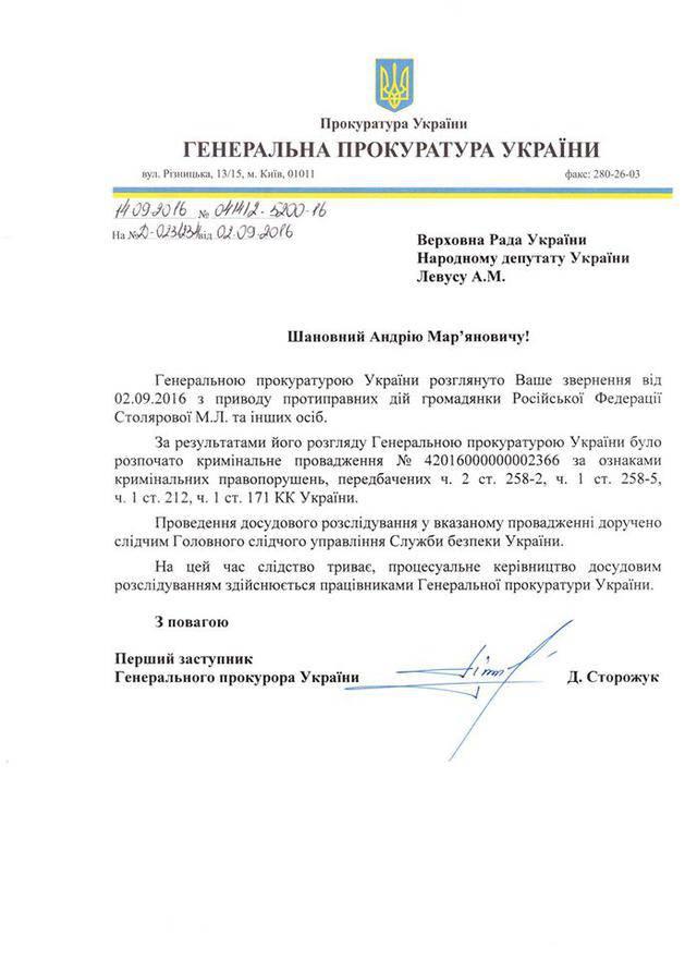 ГПУ открыла четыре производства по Столяровой. ДОКУМЕНТ