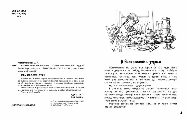 1294_TshVS_Vosem dorozhek_192_RL-page-002.jpg
