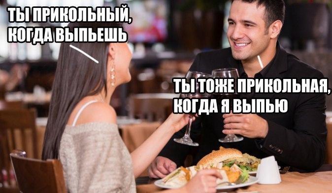 Прикол за ужином с выпивкой