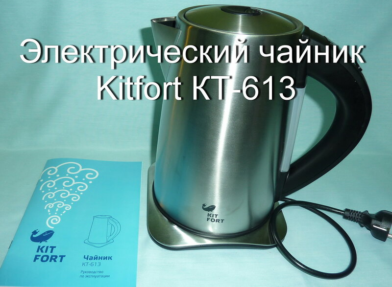 чайник.jpg