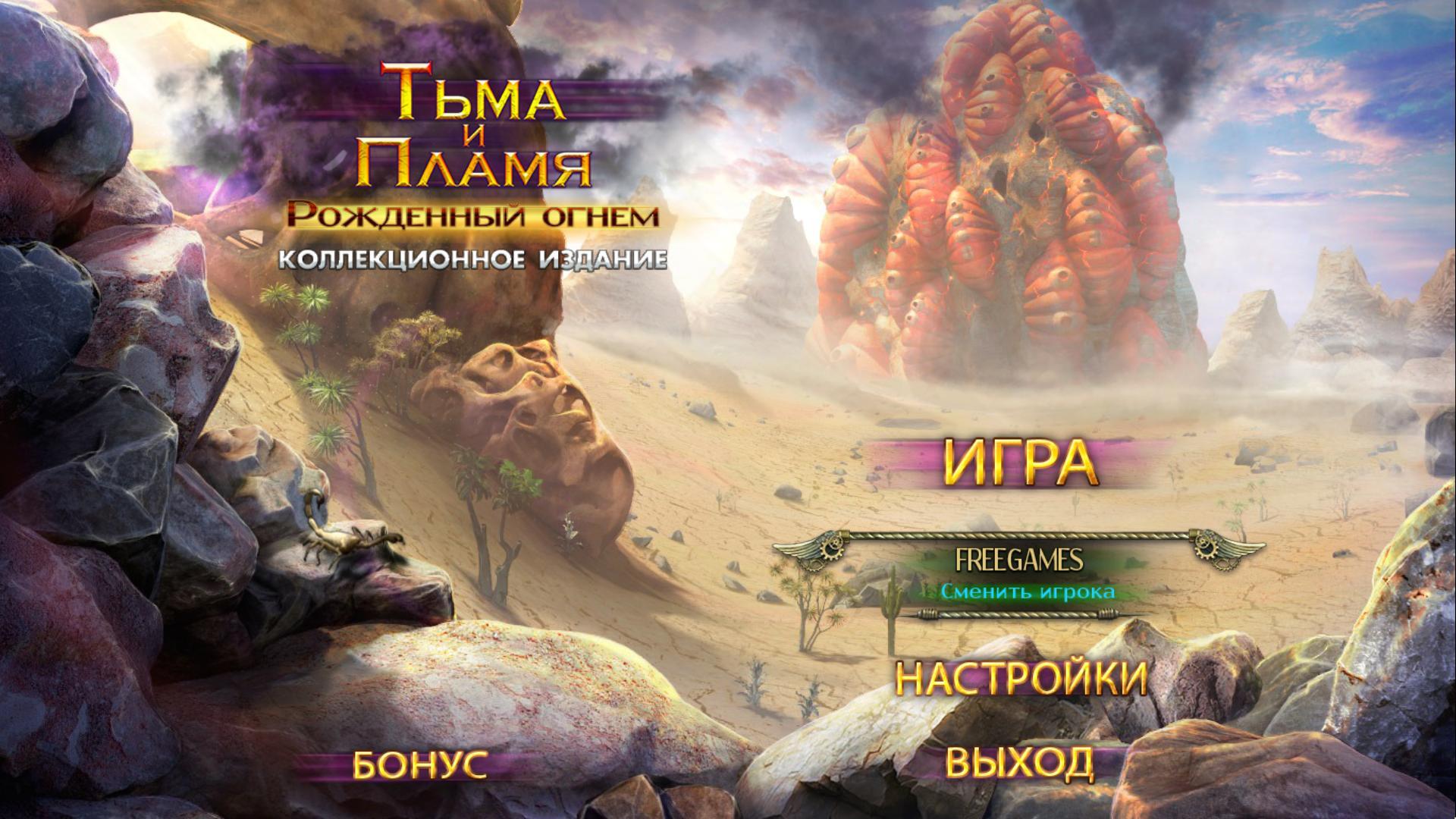 Тьма и пламя: Рожденный огнем. Коллекционное издание | Darkness and Flame: Born of Fire CE (Rus)