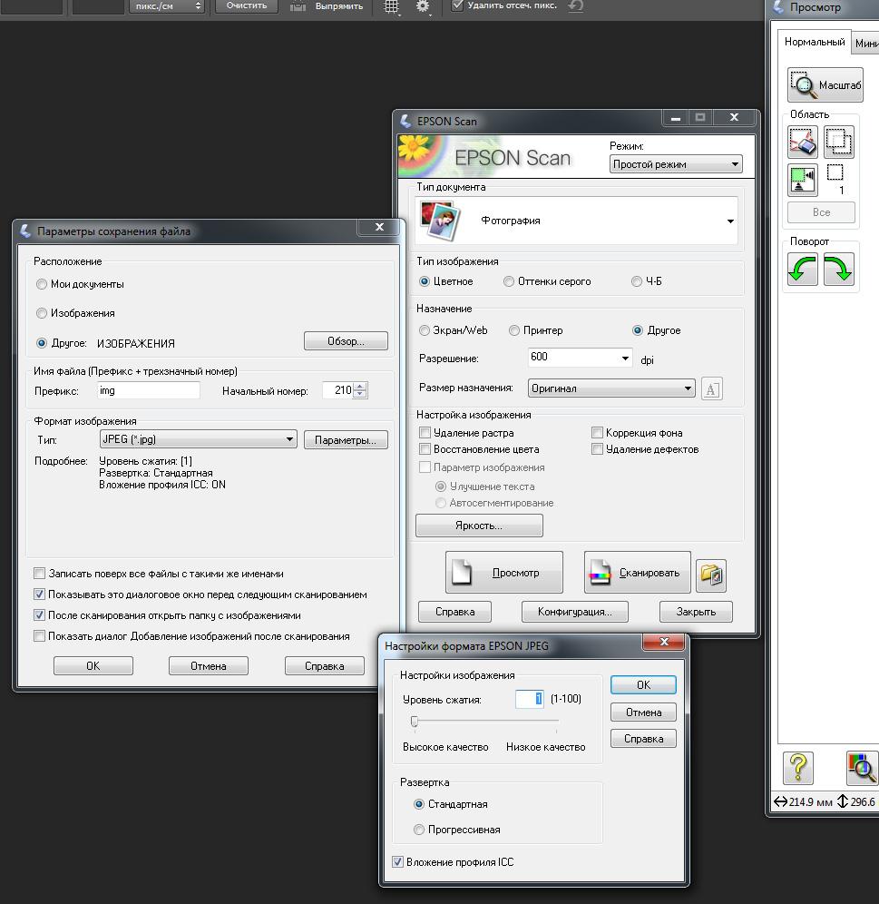 Сканирование Жпег.jpg
