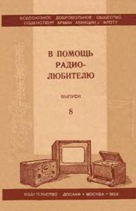 Журнал: В помощь радиолюбителю 0_1471a5_9d9c045f_orig