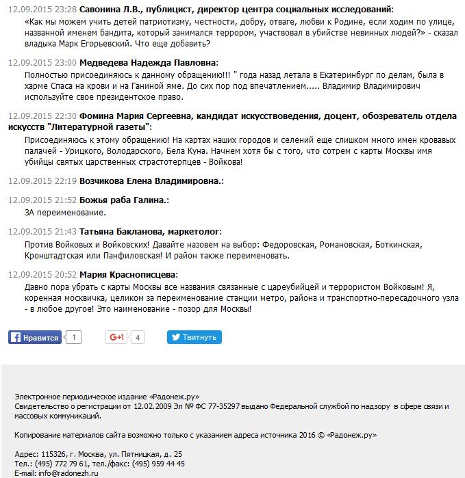 20150912_20-52-Подписи-Нет «Войковской» на карте Москвы! Подписывайте, кто неравнодушен!
