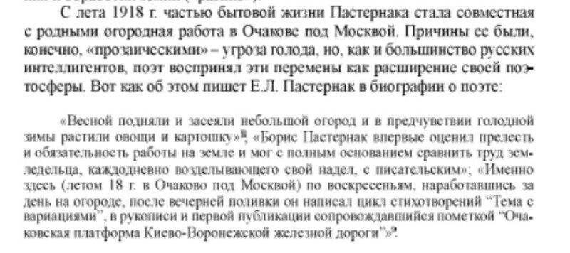 1918 О семантике личного имени Юрия Живаго. Мароши В.В. 2013.jpg
