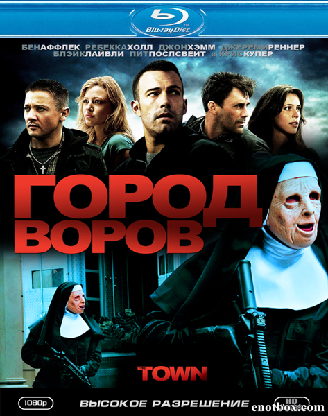 Город воров / The Town (2010/BDRip/HDRip)