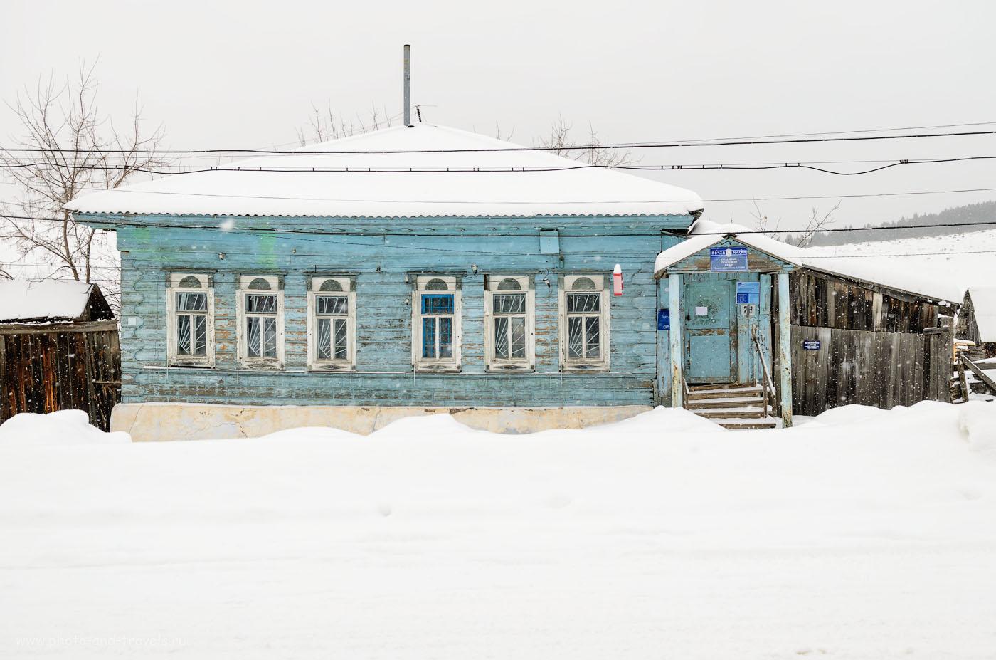 Фото 9. Современное отделение почты России в селе Нижнеиргинское. Снимок получился с серым оттенком. Как это предотвратить, читайте в конце отчета, где рассказывается, как правильно и безопасно фотографировать зимой. Цифровая зеркальная камера Никон Д5100 с зумом Никон 17-55/2,8