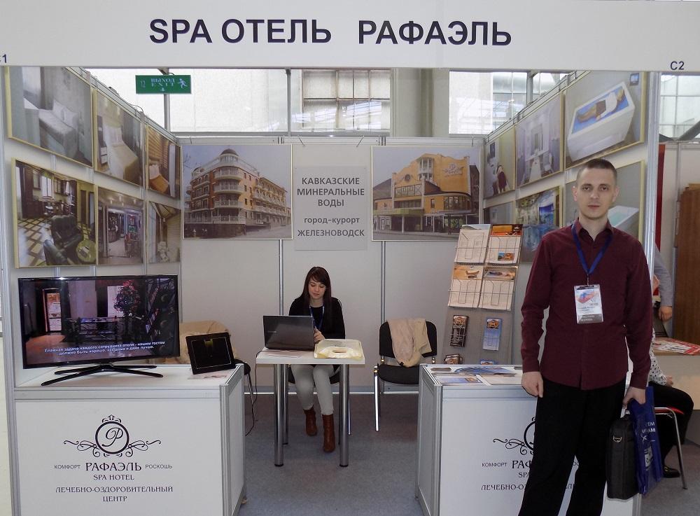 Отель Рафаэль ГОСЗАКАЗ 2017 Михаил Борисов