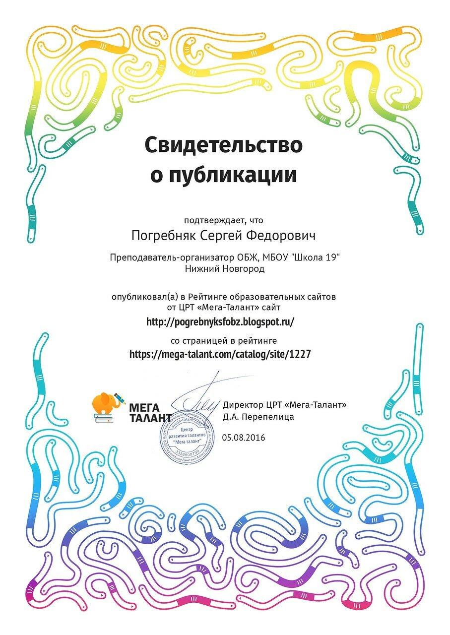 catalog_c91_pogrebnyak-sergey-fedorovich.jpg