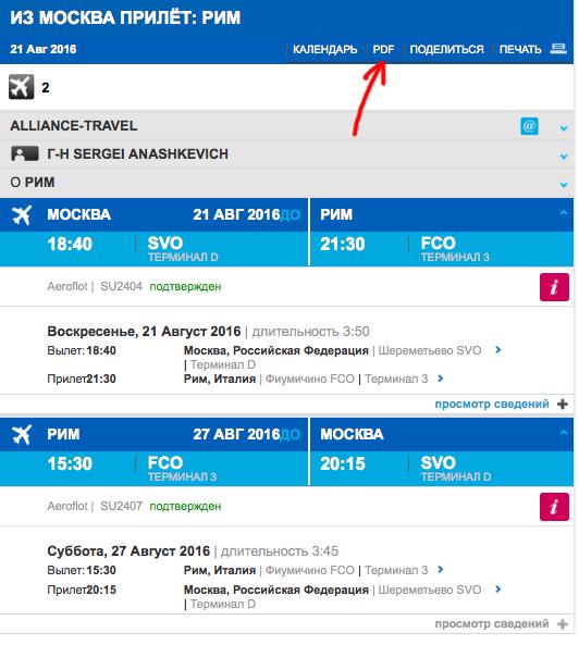 Где забронировать билеты на самолет для визы билет самолет прага москва дешево